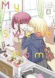My Sweet Home (コンパスコミックス)