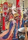 大阪マダム、後宮妃になる! 二回戦は熱闘猛虎黎明編 (小学館文庫キャラブン!)