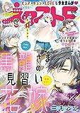 ネクストF 2021年6号 [雑誌] (ネクストFコミックス)