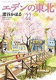 エデンの東北【カラーページ増量版】 (22) (バンブーコミックス 4コマセレクション)