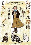 おばさん探偵 ミス・メープル (小学館文庫キャラブン!)