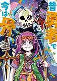 昔勇者で今は骨(3)【電子限定特典ペーパー付き】 (RYU COMICS)
