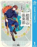 総理倶楽部 1 (ジャンプコミックスDIGITAL)