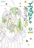 エメラルドに食べられたい(2)【電子限定特典ペーパー付き】 (RYU COMICS)