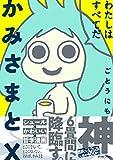 かみさまとX【電子限定特典付き】