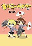 キルミーベイベー 12巻 (まんがタイムKRコミックス)