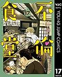 不倫食堂 17 (ヤングジャンプコミックスDIGITAL)