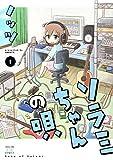 ソラミちゃんの唄 1巻 (まんがタイムKRコミックス)
