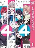 4×4~お隣さんは4B男子~ 1 (マーガレットコミックスDIGITAL)