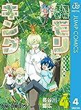 森林王者モリキング 4 (ジャンプコミックスDIGITAL)