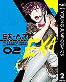EX-ARM EXA エクスアーム エクサ 2 (ヤングジャンプコミックスDIGITAL)