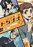警視庁 特務部 特殊凶悪犯対策室 第七課 -トクナナ- 2巻 (マッグガーデンコミックスBeat'sシリーズ)