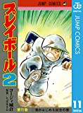 プレイボール2 11 (ジャンプコミックスDIGITAL)