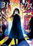 クラヤミクライン3 ヨイヤミメビウス (富士見ドラゴンブック)