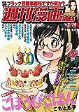 週刊漫画TIMES 2021年3/19号 [雑誌] (週刊漫画TIMES)