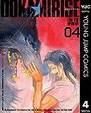 オオカミライズ 4 (ヤングジャンプコミックスDIGITAL)