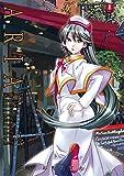 ARIA完全版 [ARIA The MASTERPIECE] 4巻 (ブレイドコミックス)