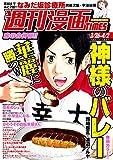 週刊漫画TIMES 2021年3/26・4/2合併号 [雑誌] (週刊漫画TIMES)