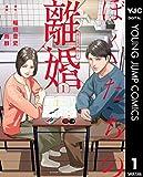 ぼくたちの離婚 1 (ヤングジャンプコミックスDIGITAL)