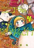 ニコラのおゆるり魔界紀行 4 (HARTA COMIX)