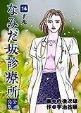 なみだ坂診療所 完全版14巻