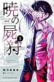 暁の屍狩(1) (週刊少年マガジンコミックス)