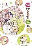 柴ばあと豆柴太(3) (現代ビジネスコミックス)