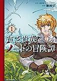 貧乏貴族ノードの冒険譚【コミック版】 Nord's Adventure 1 (アース・スターコミックス)