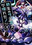 野生のラスボスが現れた!【コミック版】 8 -黒翼の覇王- (アース・スターコミックス)