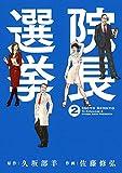 院長選挙 (2) (バーズコミックス)