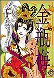 まんがグリム童話 金瓶梅 (47)