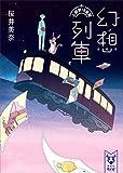 幻想列車 上野駅18番線 (講談社タイガ)