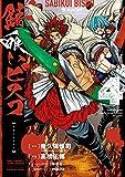 錆喰いビスコ 4巻 (デジタル版ガンガンコミックスUP!)