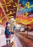 ギャルとぼっち 2巻 (デジタル版ガンガンコミックスpixiv)