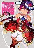 戦×恋(ヴァルラヴ) 12巻 (デジタル版ガンガンコミックス)