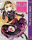【セミカラー版】戦×恋(ヴァルラヴ) 11巻 (デジタル版ガンガンコミックス)