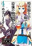 暗黒騎士の俺ですが最強の聖騎士をめざします 4巻 (デジタル版ガンガンコミックスUP!)
