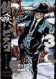 錆喰いビスコ 3巻 (デジタル版ガンガンコミックスUP!)