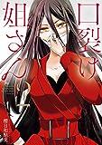 口裂け姐さん 2巻 (デジタル版ガンガンコミックスpixiv)