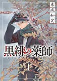 黒緋の薬師 (シリウスコミックス)