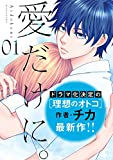 愛だけに。(1) (パルシィコミックス)