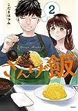 ざんげ飯(2) (コミックDAYSコミックス)