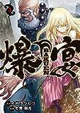 爆宴(3) (シリウスコミックス)