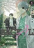 バカレイドッグス Loser(5) (コミックDAYSコミックス)
