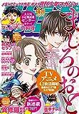 月刊少年マガジン 2021年4月号