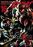 仮面ライダークウガ(16) (ヒーローズコミックス)