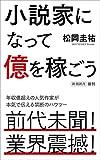 小説家になって億を稼ごう(新潮新書)