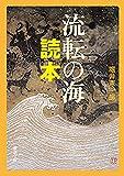 流転の海 読本(新潮文庫)