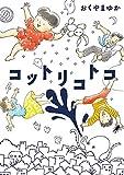 コットリコトコ (ビッグコミックススペシャル)