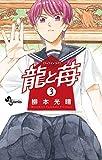 龍と苺(3) (少年サンデーコミックス)